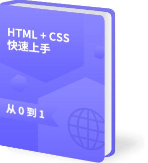 HTML+CSS快速上手(视频版)