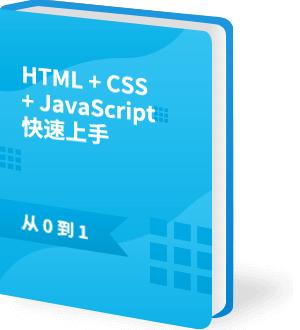 HTML+CSS+JavaScript快速上手(视频版)