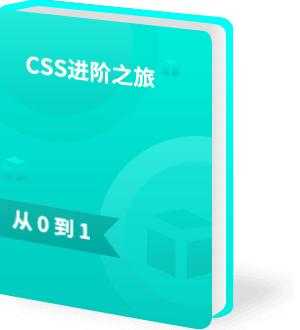 CSS进阶之旅