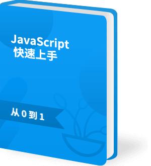 JavaScript快速上手(视频版)