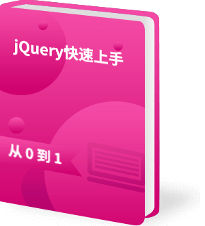 jQuery快速上手