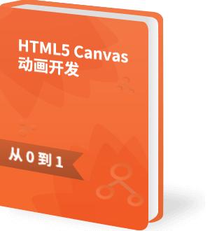 HTML5 Canvas动画开发(全彩版)