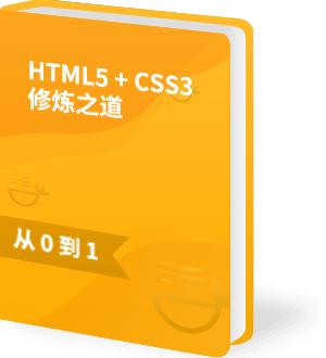 HTML5+CSS3修炼之道