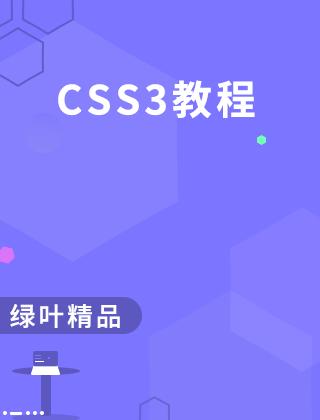 CSS3教程